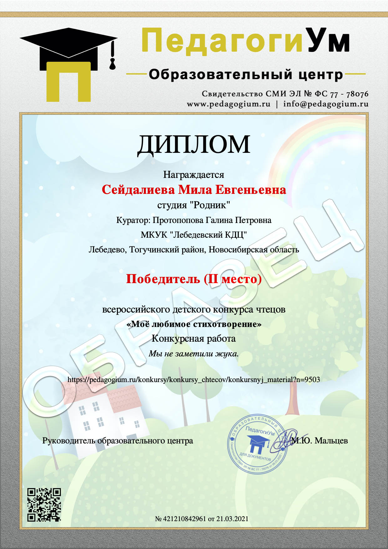 Образец документа воспитаннику-участнику детского конкурса чтецов центра ПедагогиУм.
