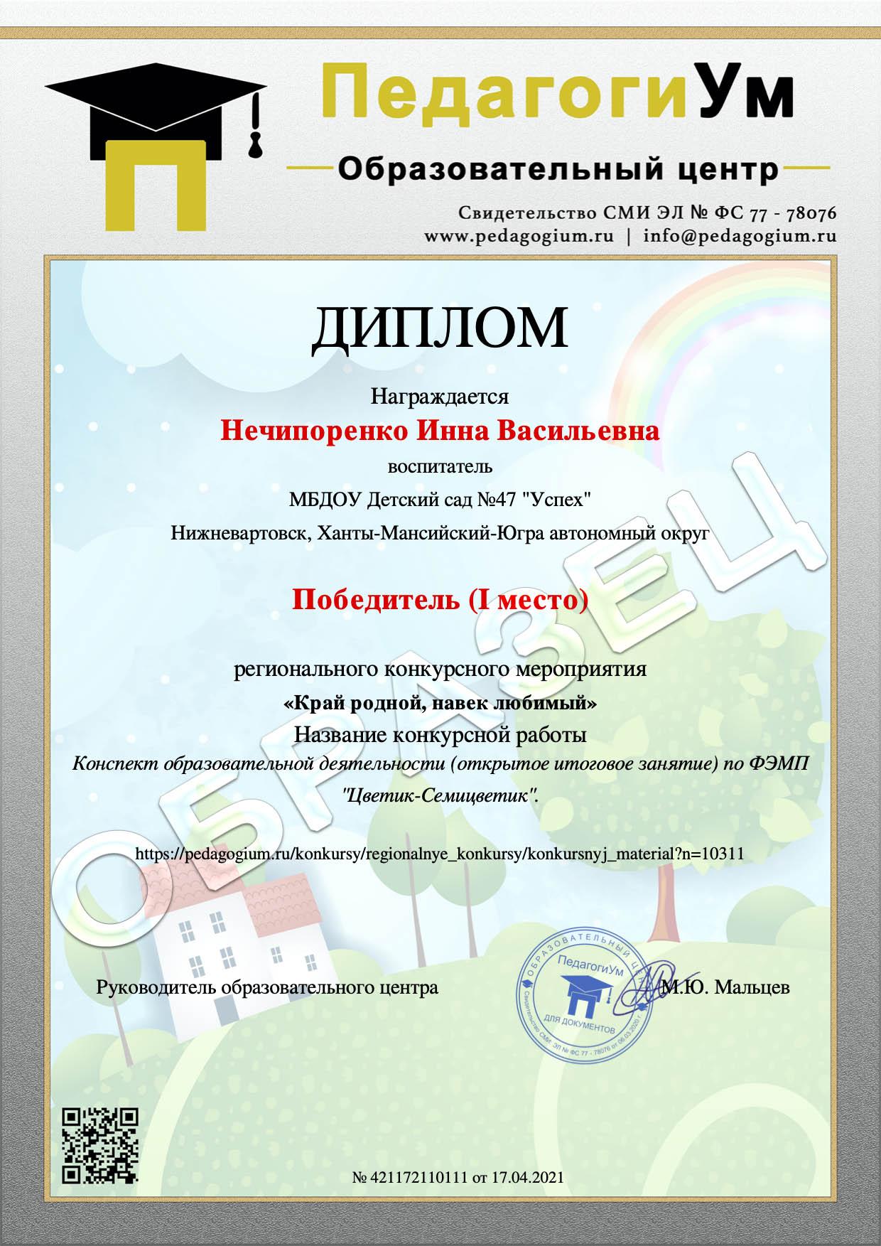 Образец документа педагогу-участнику регионального конкурса центра ПедагогиУм.