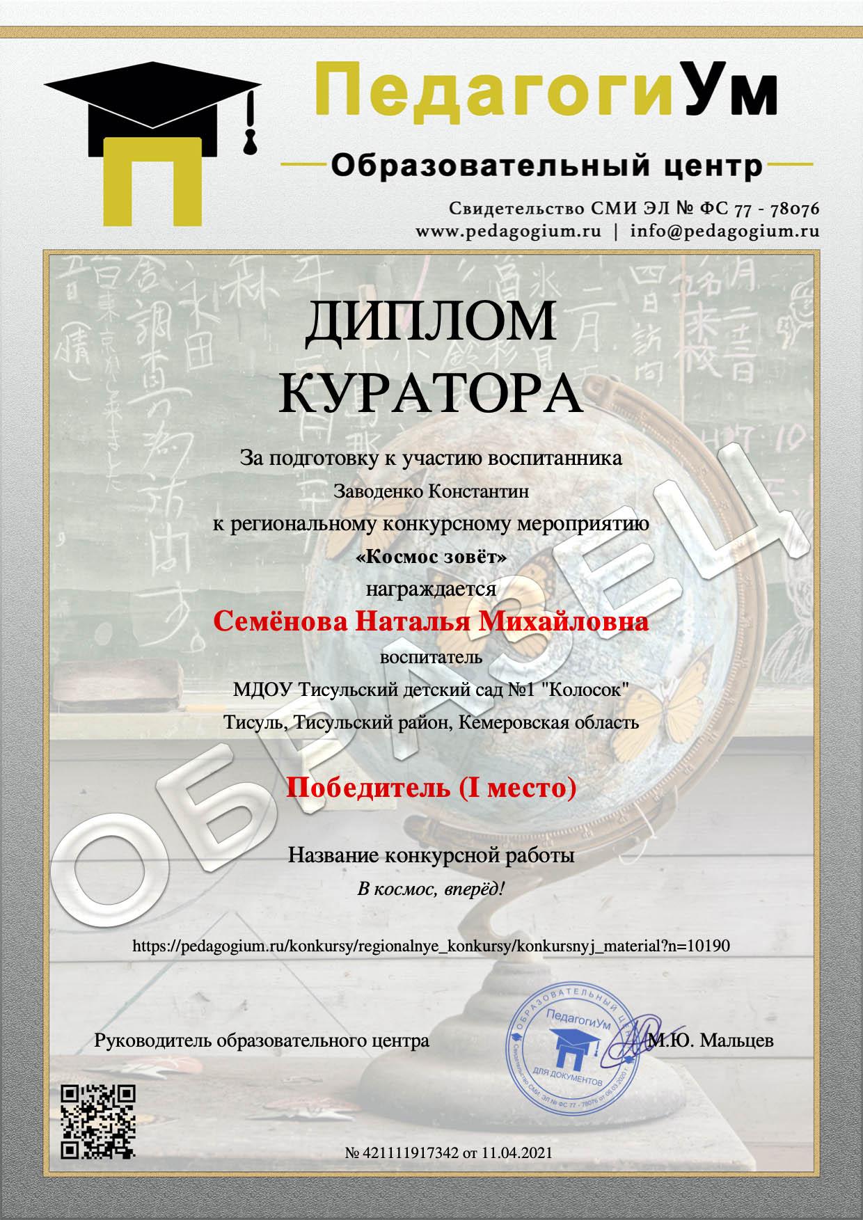 Образец документа педагогу-куратору регионального конкурса центра ПедагогиУм.