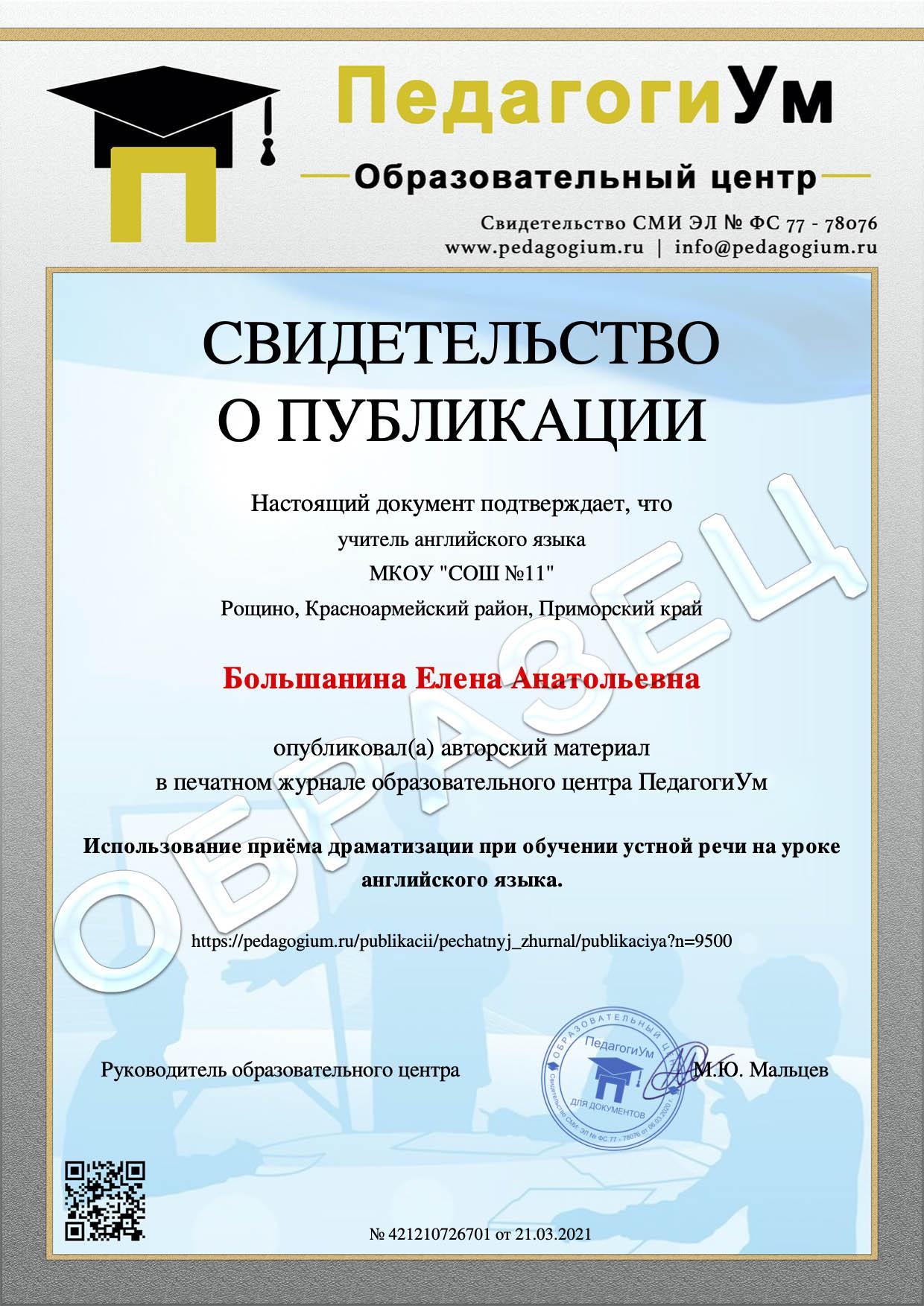 Образец документа за публикацию в печатном журнале ПедагогиУм.