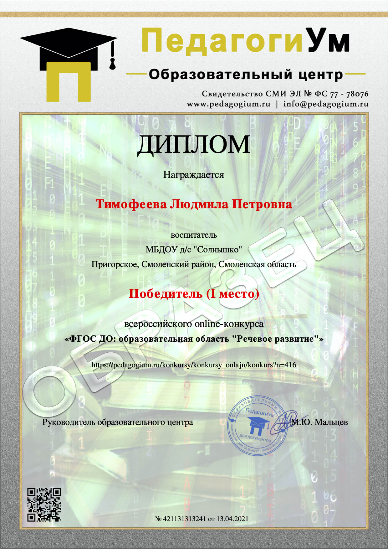 Образец документа педагогу-участнику Онлайн-конкурса центра ПедагогиУм.