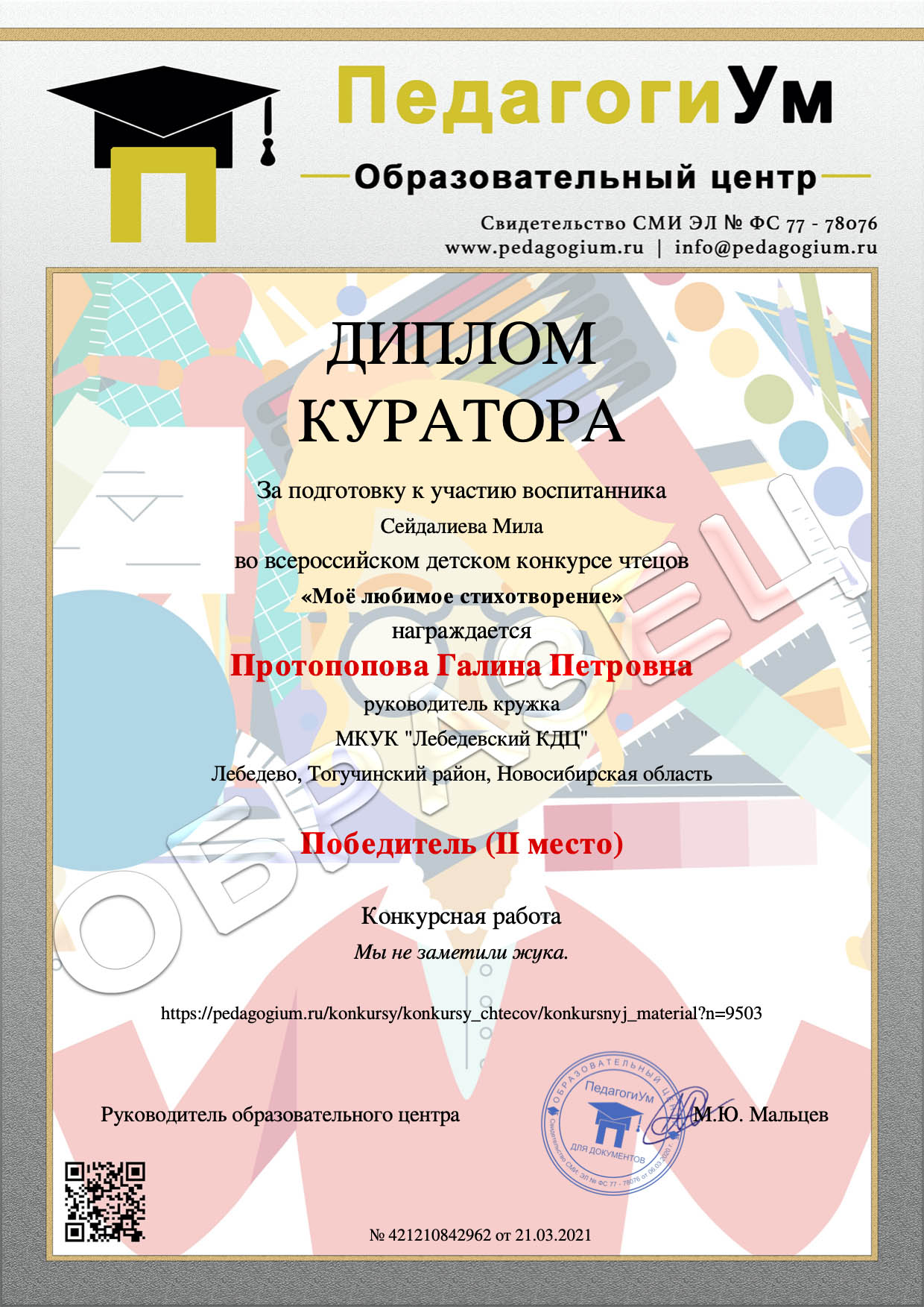 Образец документа педагогу-куратору детского конкурса чтецов центра ПедагогиУм.