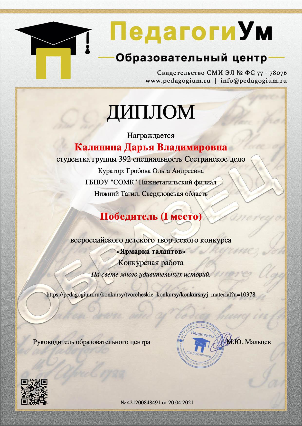 Образец документа воспитаннику-участнику детского творческого конкурса центра ПедагогиУм.