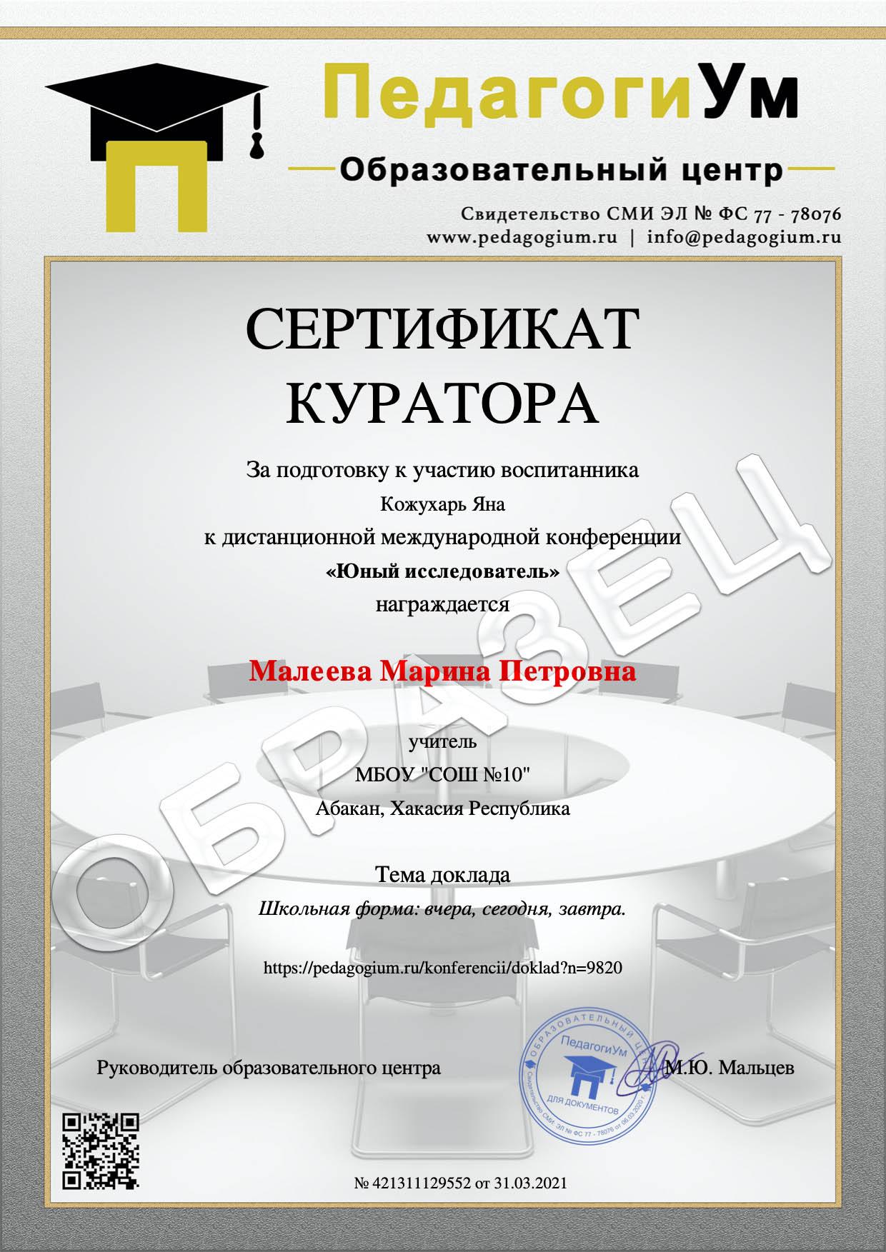 Образец документа куратору за участие в дистанционных конференциях центра ПедагогиУм.
