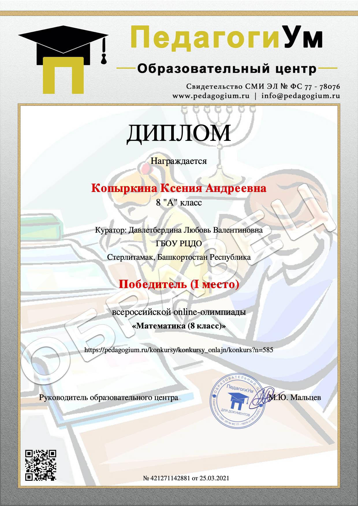 Образец документа воспитаннику-участнику Онлайн-конкурса центра ПедагогиУм.