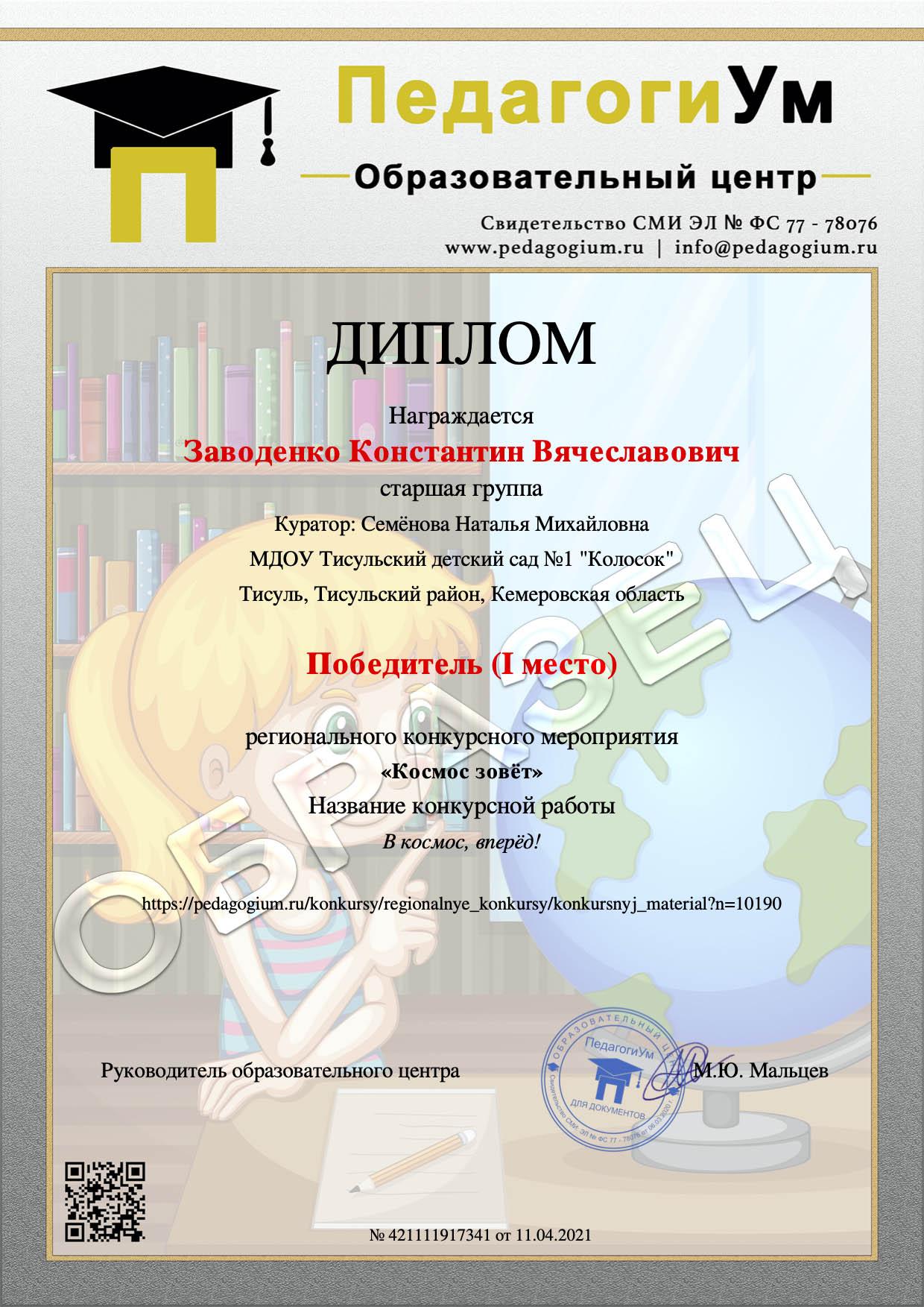 Образец документа воспитаннику-участнику регионального конкурса центра ПедагогиУм.