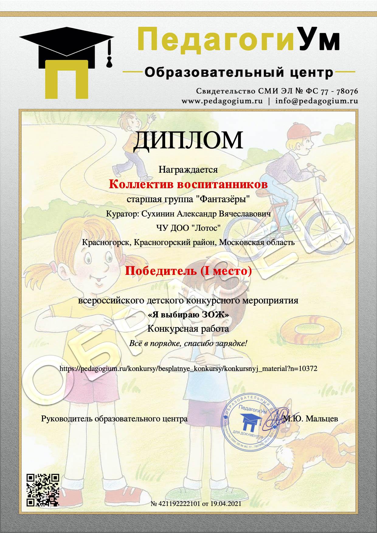Образец документа воспитаннику-участнику бесплатного детского конкурса центра ПедагогиУм.