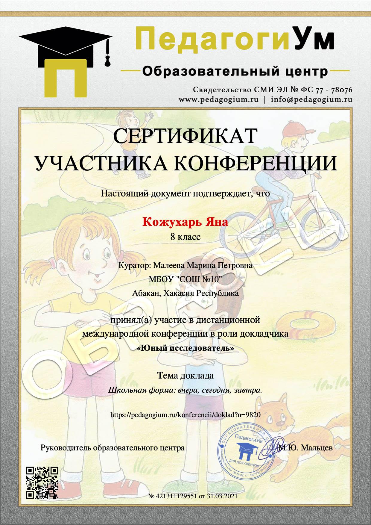 Образец документа докладчику за участие в дистанционных конференциях центра ПедагогиУм.