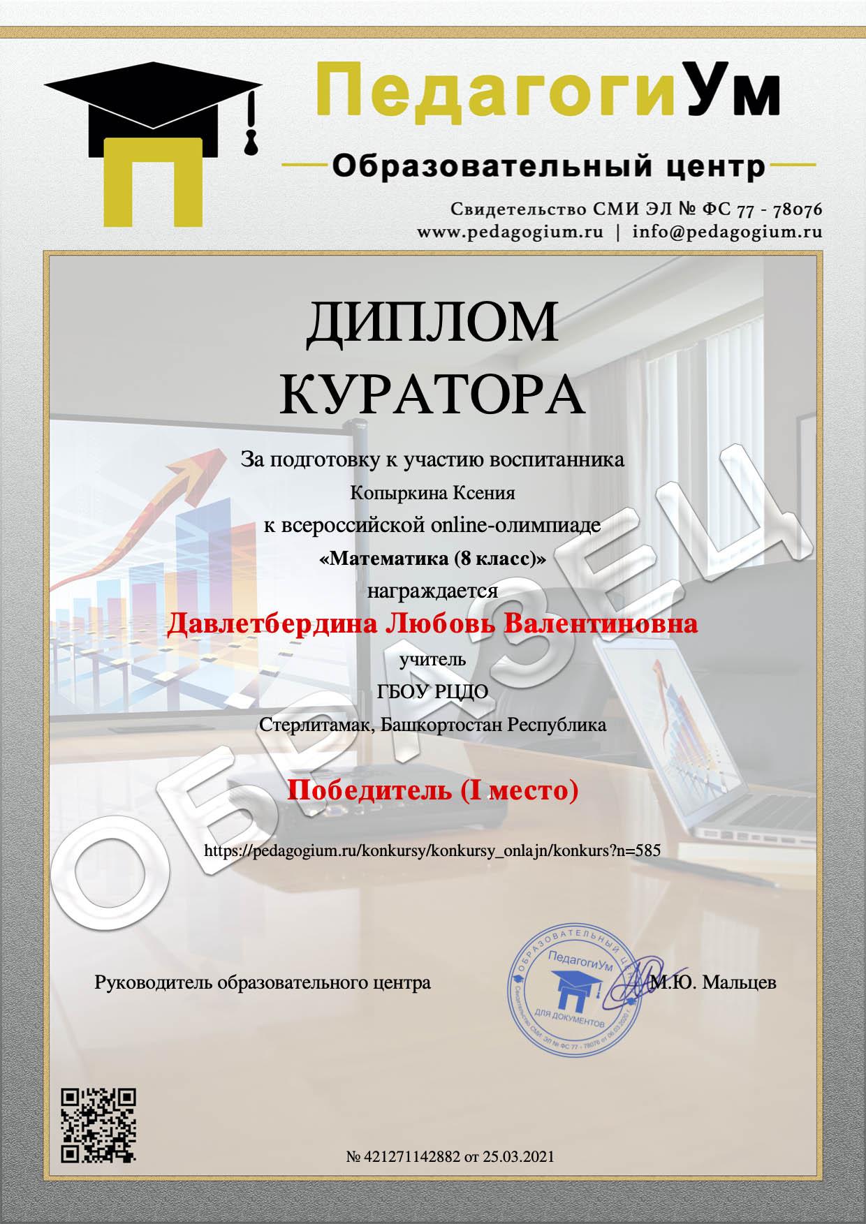 Образец документа педагогу-куратору Онлайн-конкурса центра ПедагогиУм.
