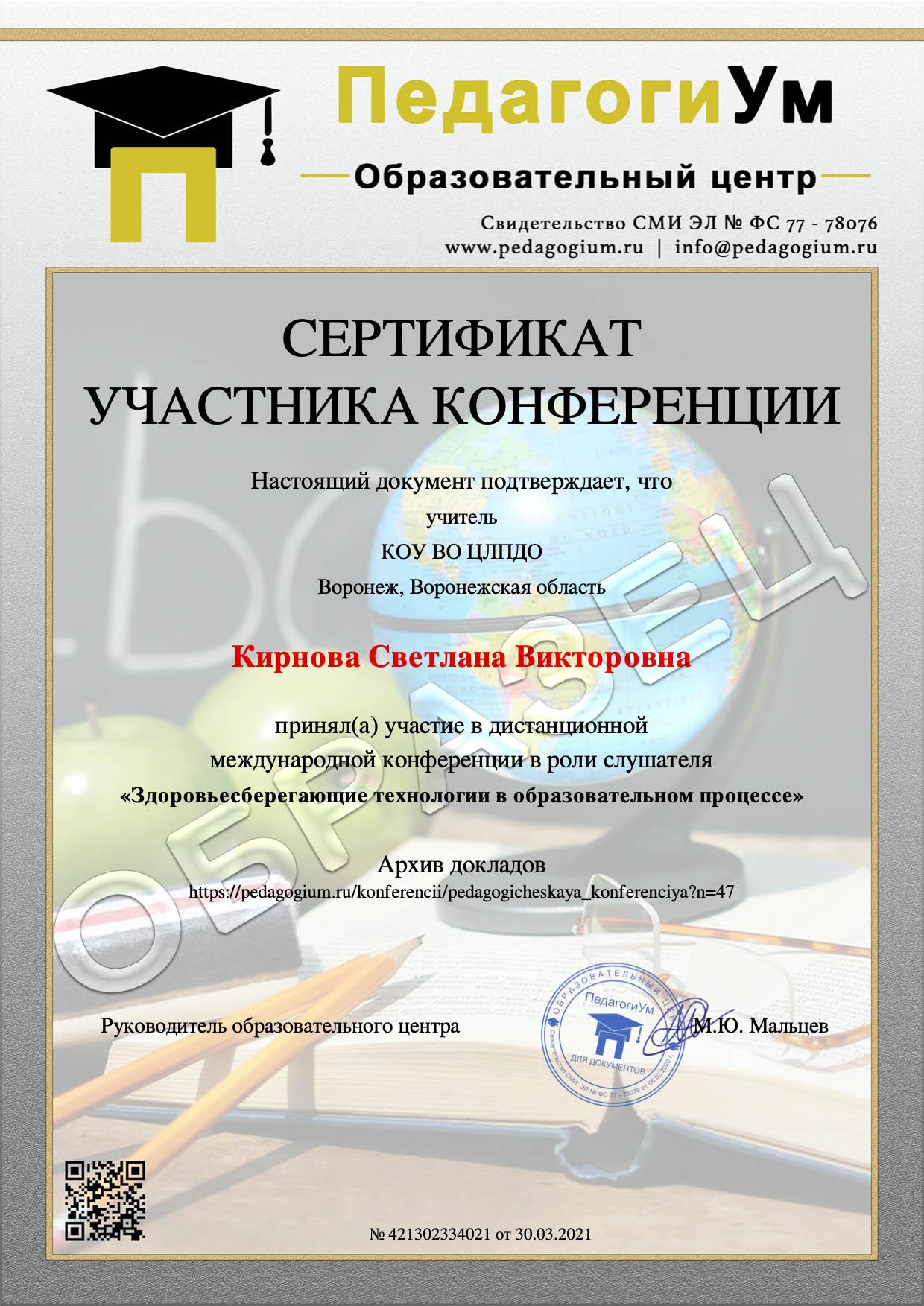 Образец документа слушателю за участие в дистанционных конференциях центра ПедагогиУм.