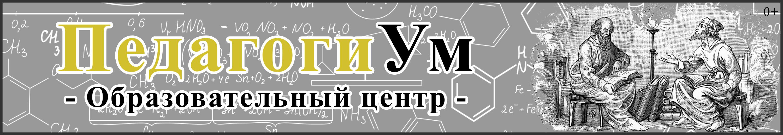 Образовательный центр ПедагогиУм.