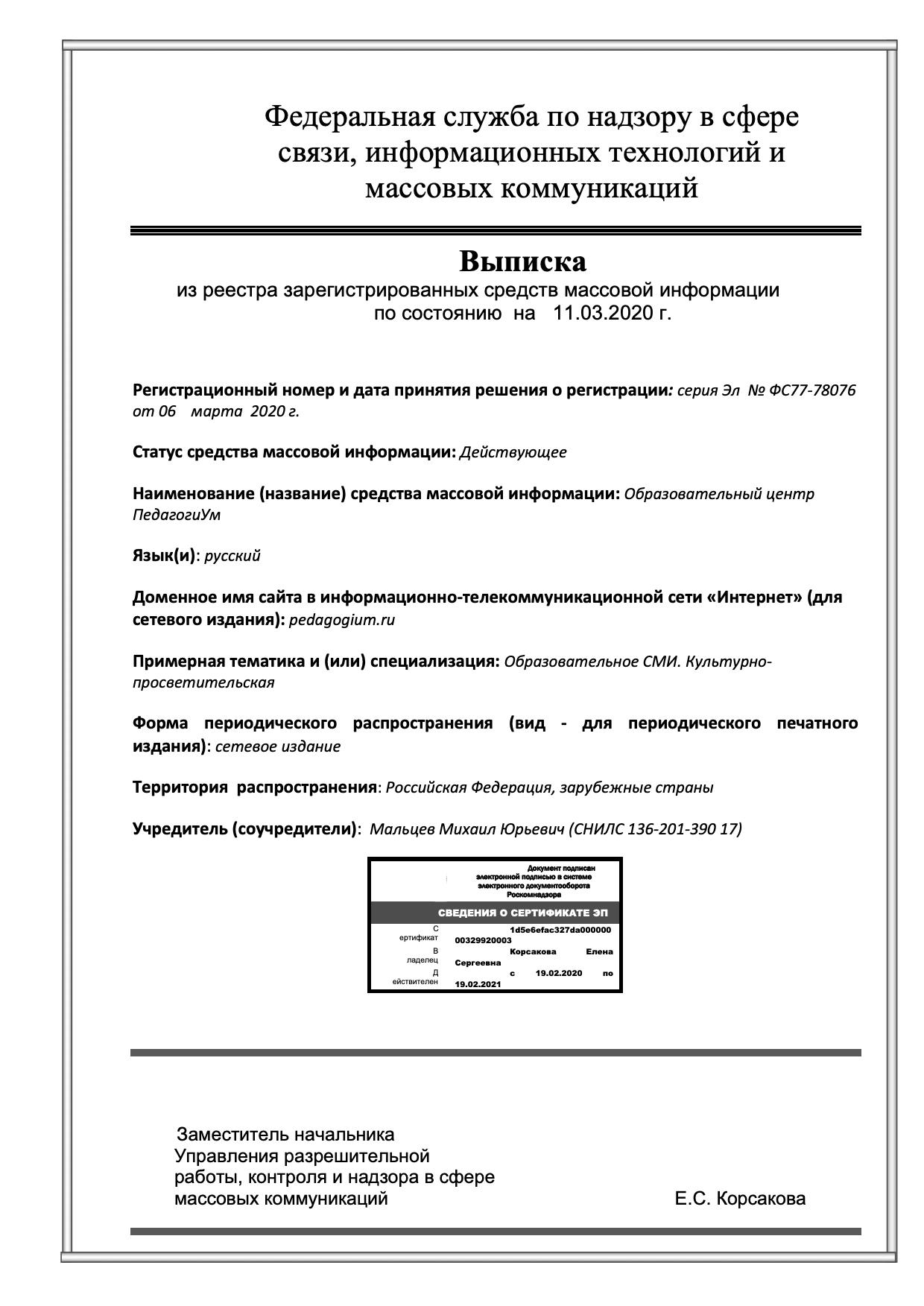 Свидетельство о регистрации СМИ: Образовательный центр ПедагогиУм.